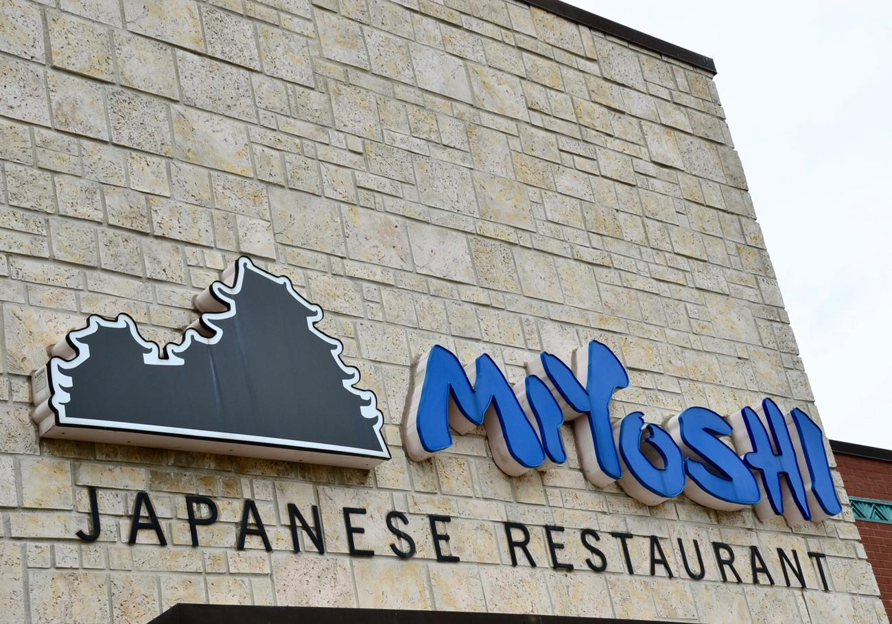 Miyoshi is a Japanese restaurant in Florence, Kentucky. It first opened in January 2006. Husband and wife duo Masashi and Junko Nishizume own and operate the space. They are both originally from Japan. ADDRESS: 8660 Bankers Street Florence, Ky (41042) / Image: Leah Zipperstein, Cincinnati Refined // Published: 10.15.17